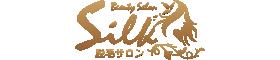 ビューティサロンSilk(シルク)は御殿場市の脱毛(SHR方式脱毛)・フェイシャルケア・バストアップケアのビューティーサロン